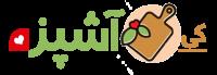 کی آشپزه؟ | مرجع بهترین غذایی ایرانی و فرنگی